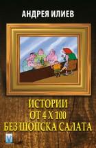 Истории от 4×100 БЕЗ шопска салата
