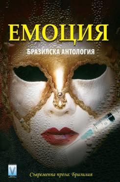 Емоция