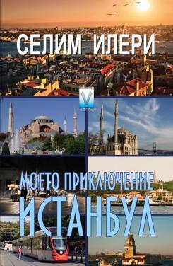 Моето приключение Истанбул