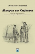 Истории от Квартала
